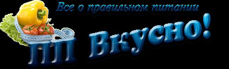 Логотип сайта ПП Вкусно!