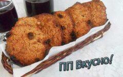 Домашнее диетическое овсяное печенье на кефире, с медом, изюмом и корицей