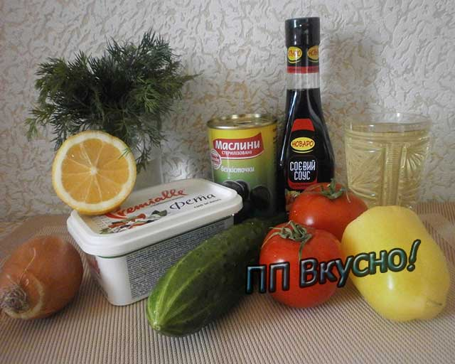 Ингредиенты для греческого салата с фетой