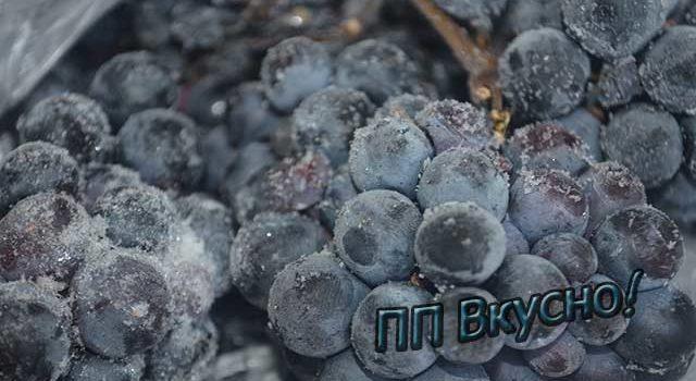 Подмороженный виноград