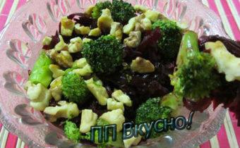 Как из брокколи приготовить вкусный салатик