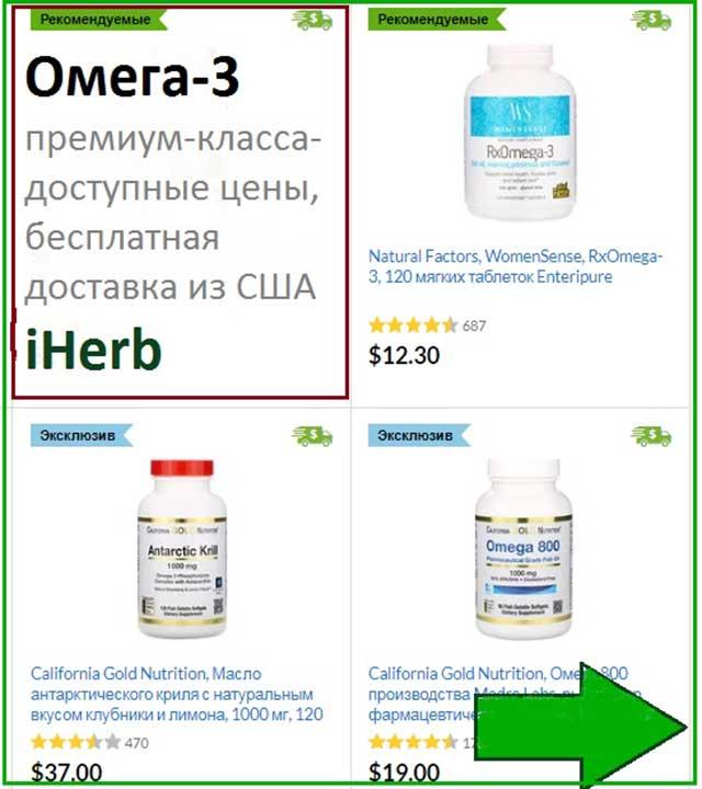 Лучшие препараты с омега-3