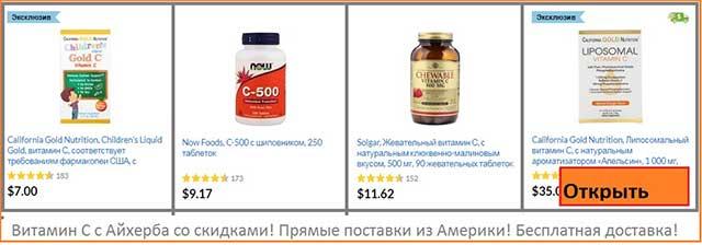 Витамин С с Айхерба