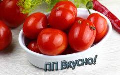 Как заквасить на зиму пп-шнику помидоры с горчицей
