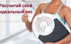 Лучший онлайн калькулятор для подсчёта идеального веса