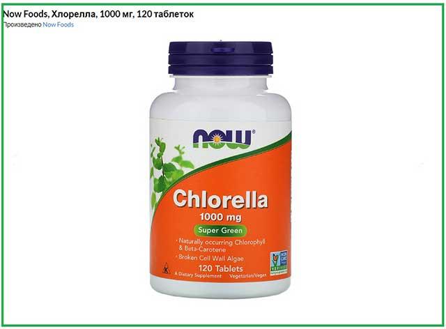 Лучшая хлорелла в таблетках