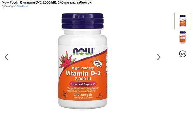 Витамин Д от Нау