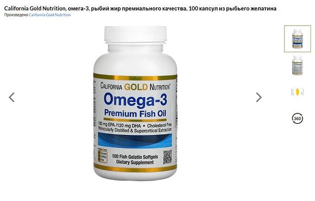Омега-3 с IHerb
