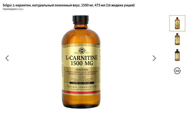 Жидкий карнитин от Солгар